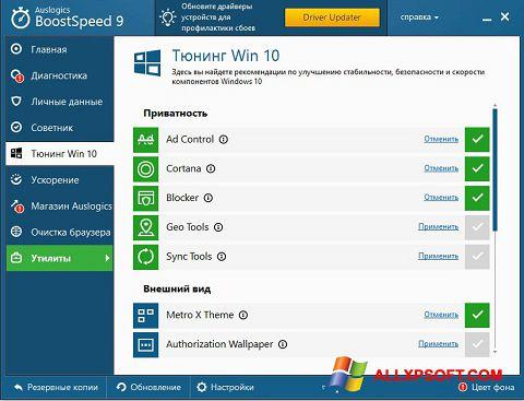 Ảnh chụp màn hình Auslogics BoostSpeed cho Windows XP
