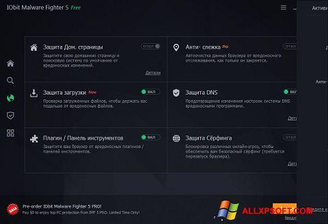 Ảnh chụp màn hình IObit Malware Fighter cho Windows XP