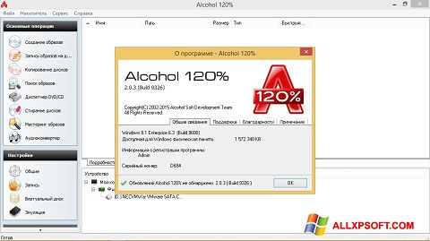 Ảnh chụp màn hình Alcohol 120% cho Windows XP