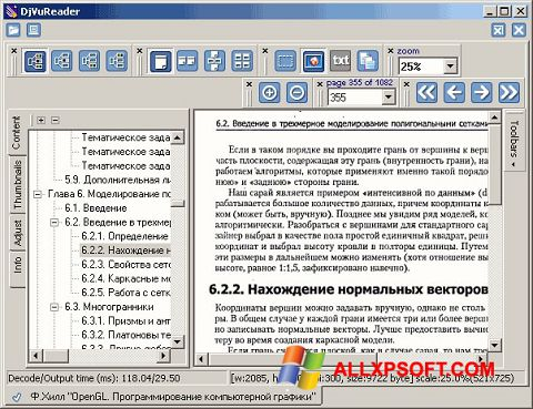 Ảnh chụp màn hình DjVu Reader cho Windows XP